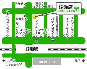 綾瀬店 アクセス
