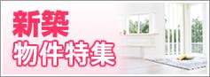 新築・築浅物件特集【綾瀬の賃貸】