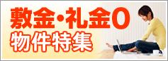 敷金0・礼金0 物件特集【綾瀬の賃貸】